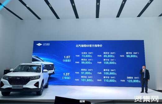 轴距远超同级达2815mm 北汽瑞翔x5上市7.38万起售