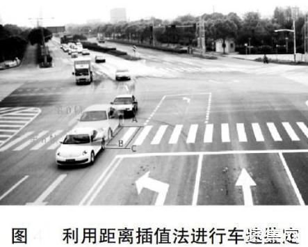 交通事故发生后,车速鉴定的几种方法