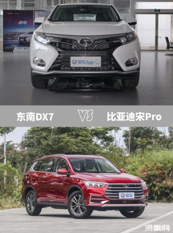 东南DX7 vs 宋Pro,月薪8千供你挑选