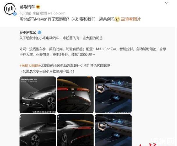 """小米""""大型社死现场"""":小米电动车假想图被指抄袭威马M7"""