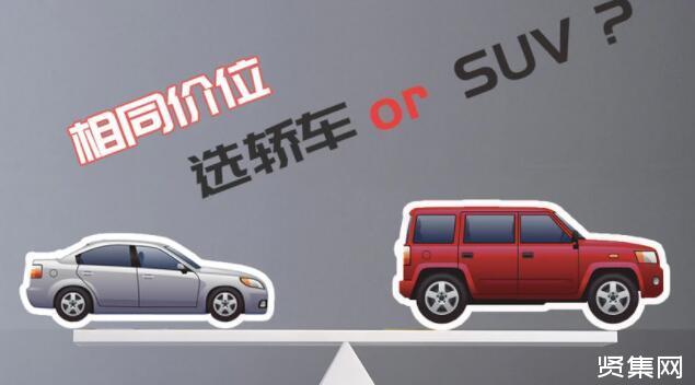 买车选轿车好还是SUV好呢?轿车和SUC的差别分析