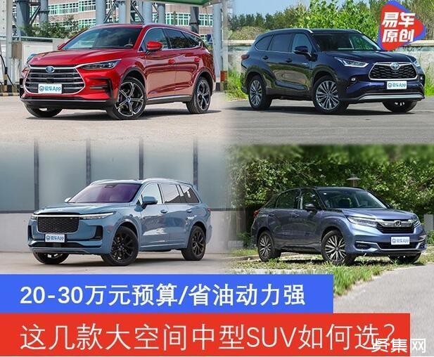 20-30万元预算/省油动力强,这几款大空间中型SUV如何选?
