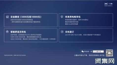 搭载双激光雷达 小鹏P5将于2021年10月底开始启动交付