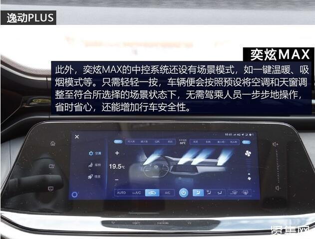 奕炫MAX vs 逸动PLUS,10万预算选哪款更划算?