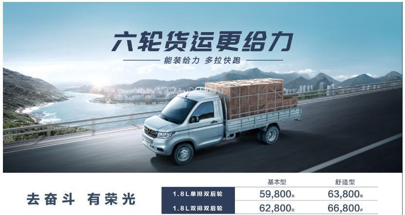 售价5.98-6.68万,五菱荣光新卡双后轮正式上市