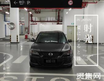 老款Mazda3改装后有哪些变化,老款Mazda3改装清单