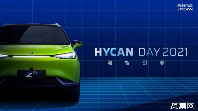 从 HYCAN DAY 看看,合创汽车是怎么构想未来出行的?