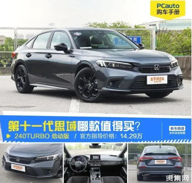 盘点十一代思域6款新车型,售12.99-16.39万!