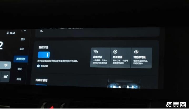 理想同学变聪明了,理想汽车OTA升级车机系统至2.2版本