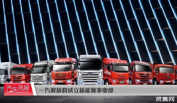 一汽解放发布新能源战略 致力成为新能源时代全球商用车领先者