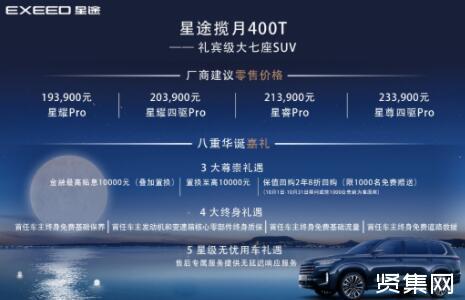 星途揽月400T正式上市,拥有四种配置,售价19.39万-23.39万元