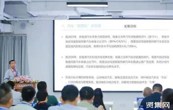 """一汽集团田洪福先生分享:汽车""""新四化""""的发展对零部件的需求"""