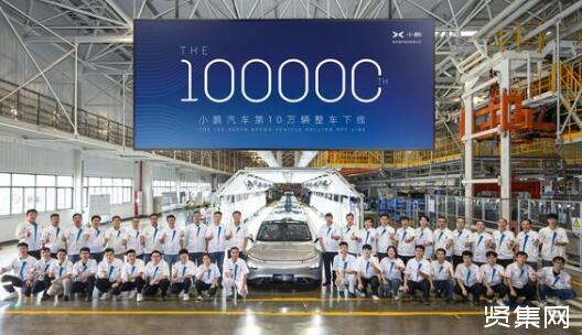 小鹏汽车第 10 万台整车正式下线 小鹏 P7表现亮眼