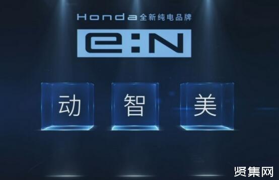 本田发布中国电动化战略目标 5年内推出10款纯电动车型