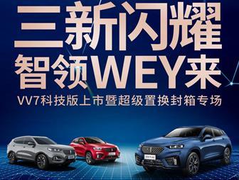 青岛悦骋WEY品牌VV7科技版上市活动举行,七重礼遇享不停