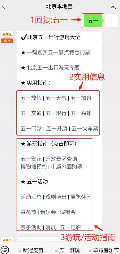 五一北京京郊自驾游最佳去处攻略(好去处推荐)