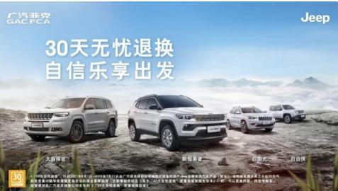 """企业文化:广汽菲克""""30天无忧退换""""再度上线,坚守承诺"""