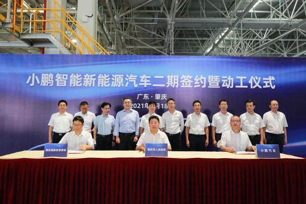 小鹏汽车肇庆二期项目正式动工,完工后年产能将翻倍