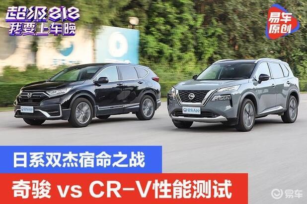 奇骏和CR-V实测对比,告诉你谁更值得选