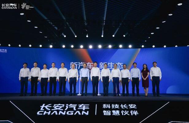"""长安汽车发布""""新汽车 新生态""""战略 未来投入1500亿元转型科技"""