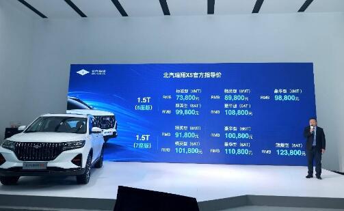 国产之光 合川智造 大7座全场景SUV北汽瑞翔X5上市