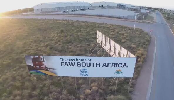 一汽南非工厂首次面向公众开放!