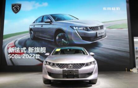 东风标致508L 2022款将在2021成都国际车展11号展馆亮相