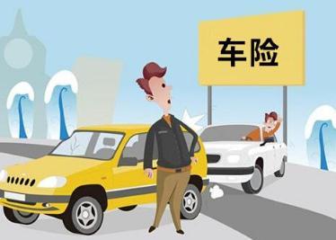 车险都有哪些?车损险、三者险干嘛用的?