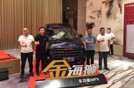 华晨鑫源金海狮正式公布价格并开售,售价6.09-7.29万元