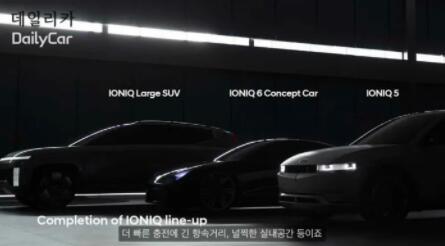 现代IONIQ 7预告图公布,将于2024年投放市场