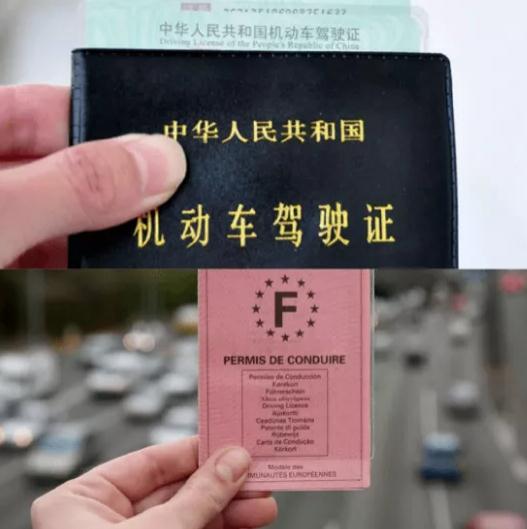 中国驾照在法国开车需要公证吗?在法国开车需要注意些什么
