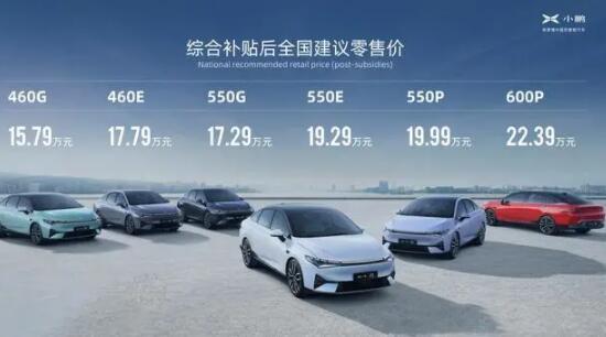 小鹏P5突破20万,自主品牌靠智能打开新赛道