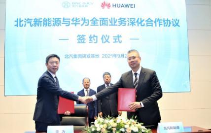 北汽新能源与华为宣布全面深化合作 渠道共享是第一步!