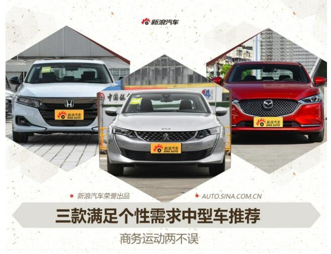 三款满足个性需求中型车推荐,商务运动两不误