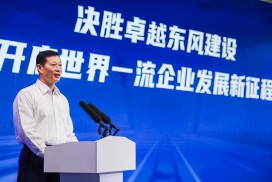 """东风汽车发布""""十四五""""规划 构建""""一主两翼""""融合发展的事业格局"""
