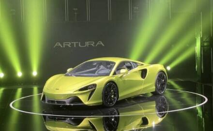 迈凯伦Artura在国内正式亮相,官方售价238万元,并正式接受预定
