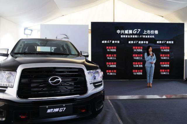 官方指导价10.18万起,中兴威狮G7猎装版上市